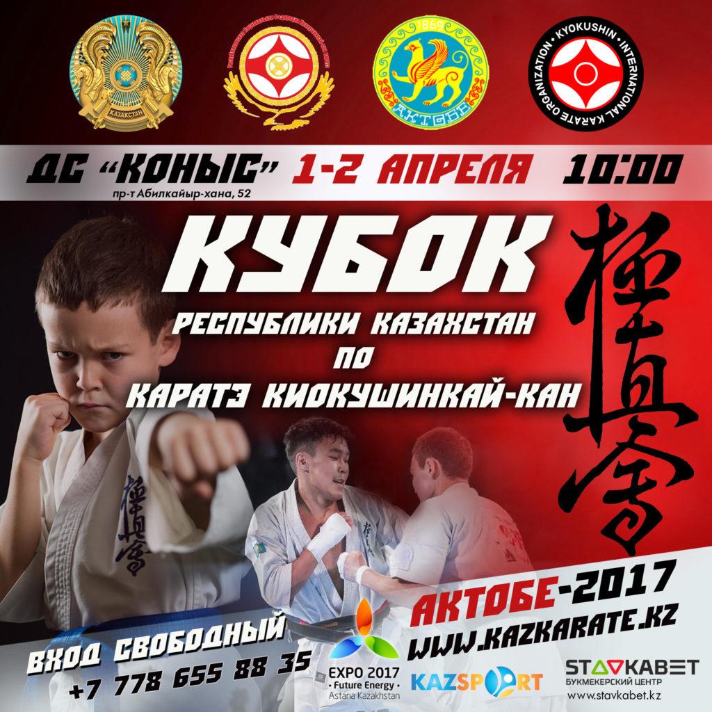 Кубок Республики Казахстан по Киокушинкай-кан каратэ