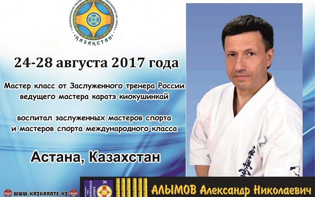 В Астане пройдет мастер класс от заслуженного тренера России