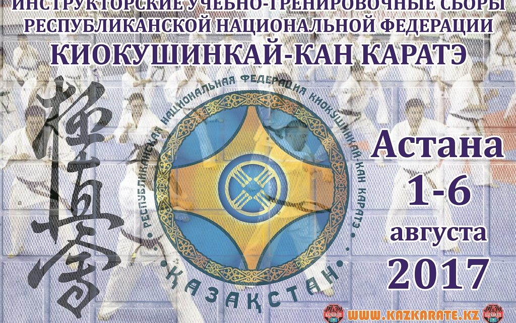 В Астане пройдут инструкторские УТС