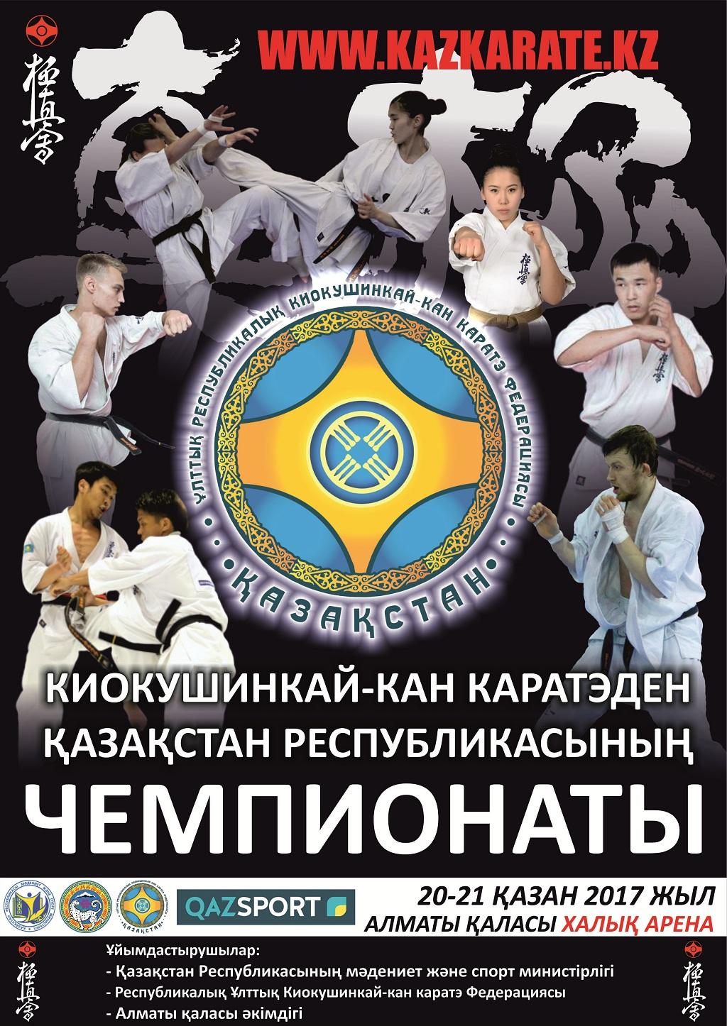 Алматы қаласында киокушинкай-кан каратэден Республика Чемпионаты өтеді
