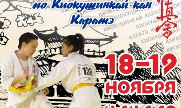 ПРЕСС-РЕЛИЗ Международного турнира «КУБОК ВОСТОКА» по Киокушинкай-кан каратэ