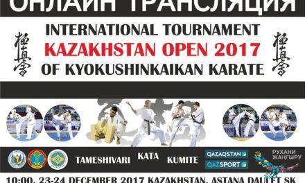 Онлайн трансляция Международного турнира «Kazakhstan Open»