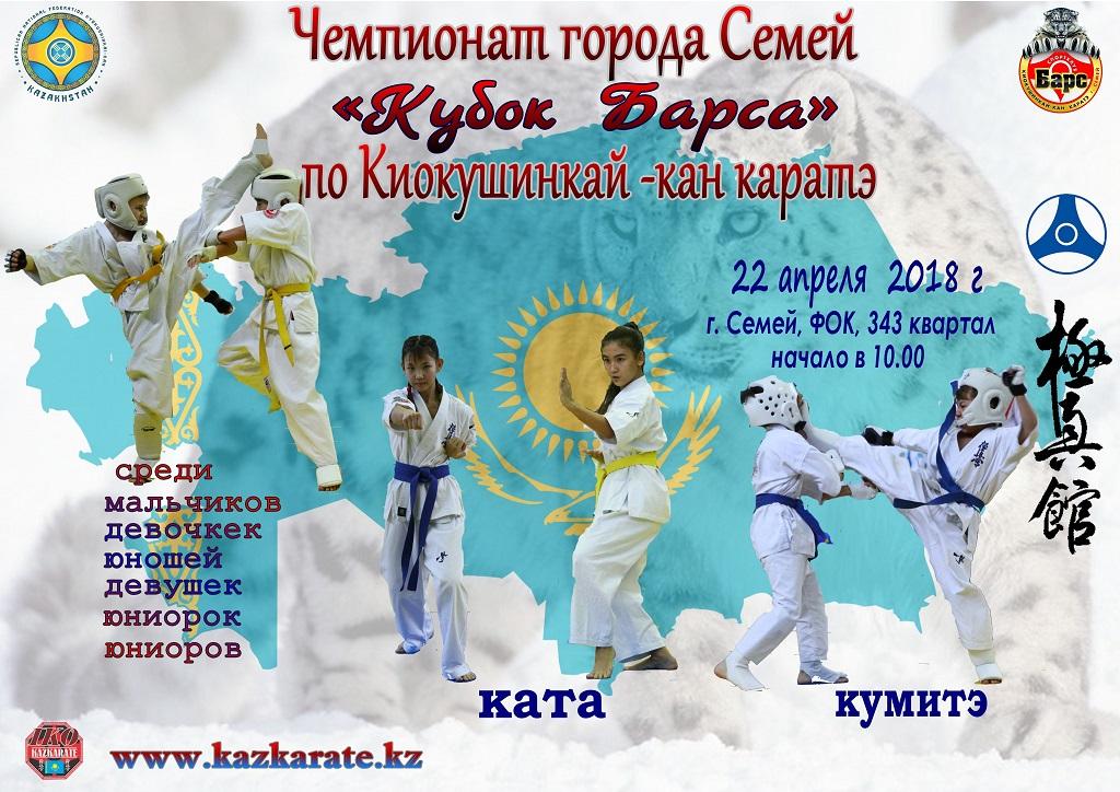 Киокушинкай-кан каратэден «Барыс Кубогі» Семей қаласының чемпионаты