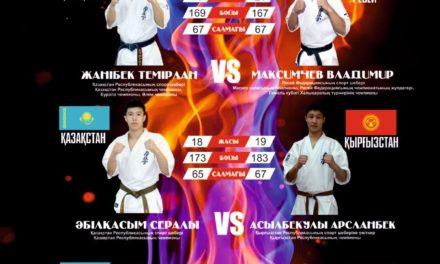 Международный товарищеский матч «СЫР ШАЙҚАСЫ» по киокушинкай-кан каратэ