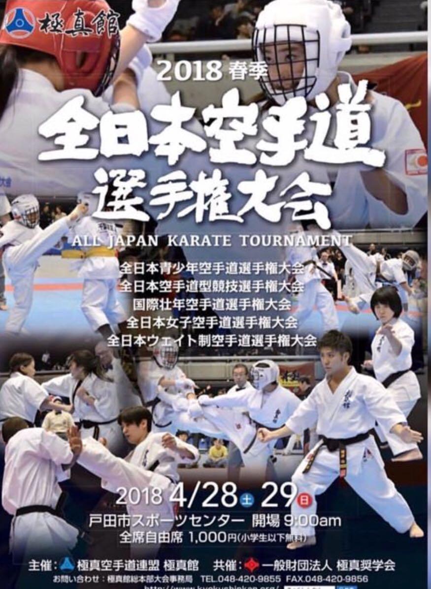 Сборная РНФКК готовится к чемпионату Японии
