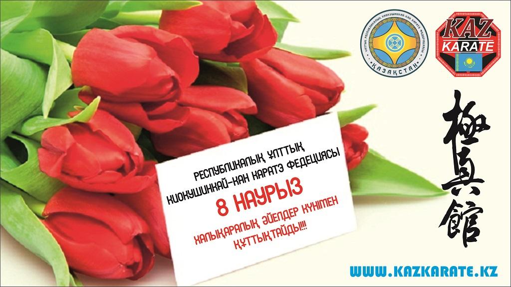 Құрметті Ұлттық Республикалық Киокушинкай-кан Каратэ Федерациясының ханымдары!!!