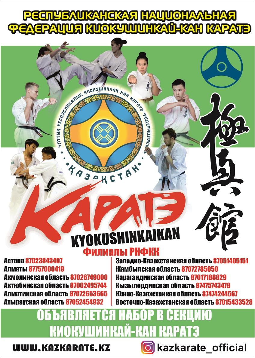 Федерация бильярдного спорта республики казахстан