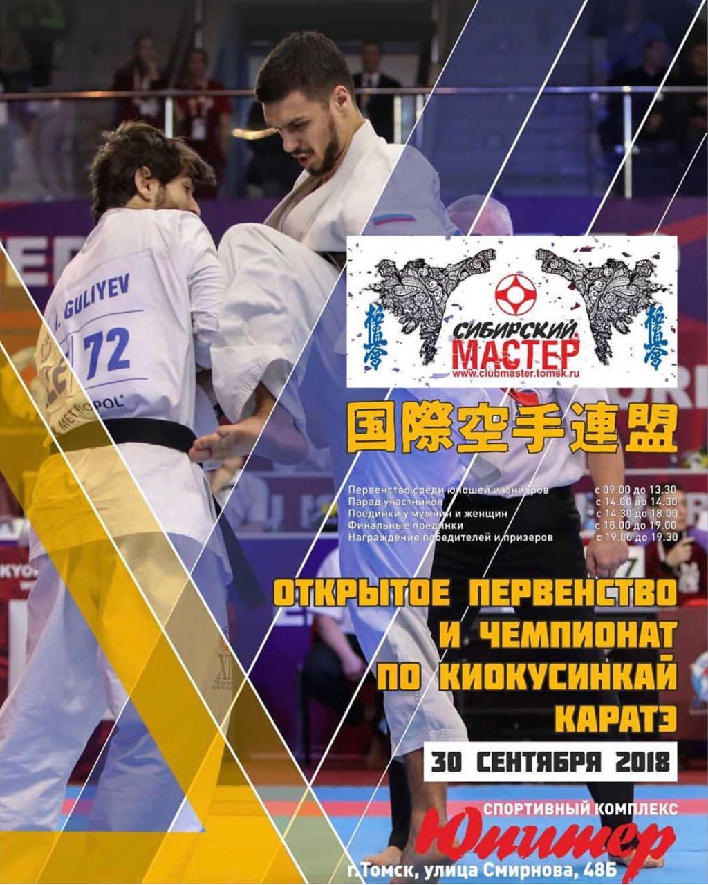 Открытое Первенство и Чемпионат по киокушинкай каратэ «Сибирский мастер»