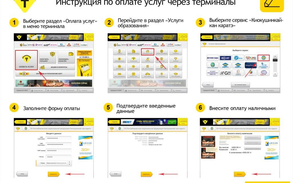 Платежи через терминалы КАССА 24 и через приложение  КАСПИЙ БАНК