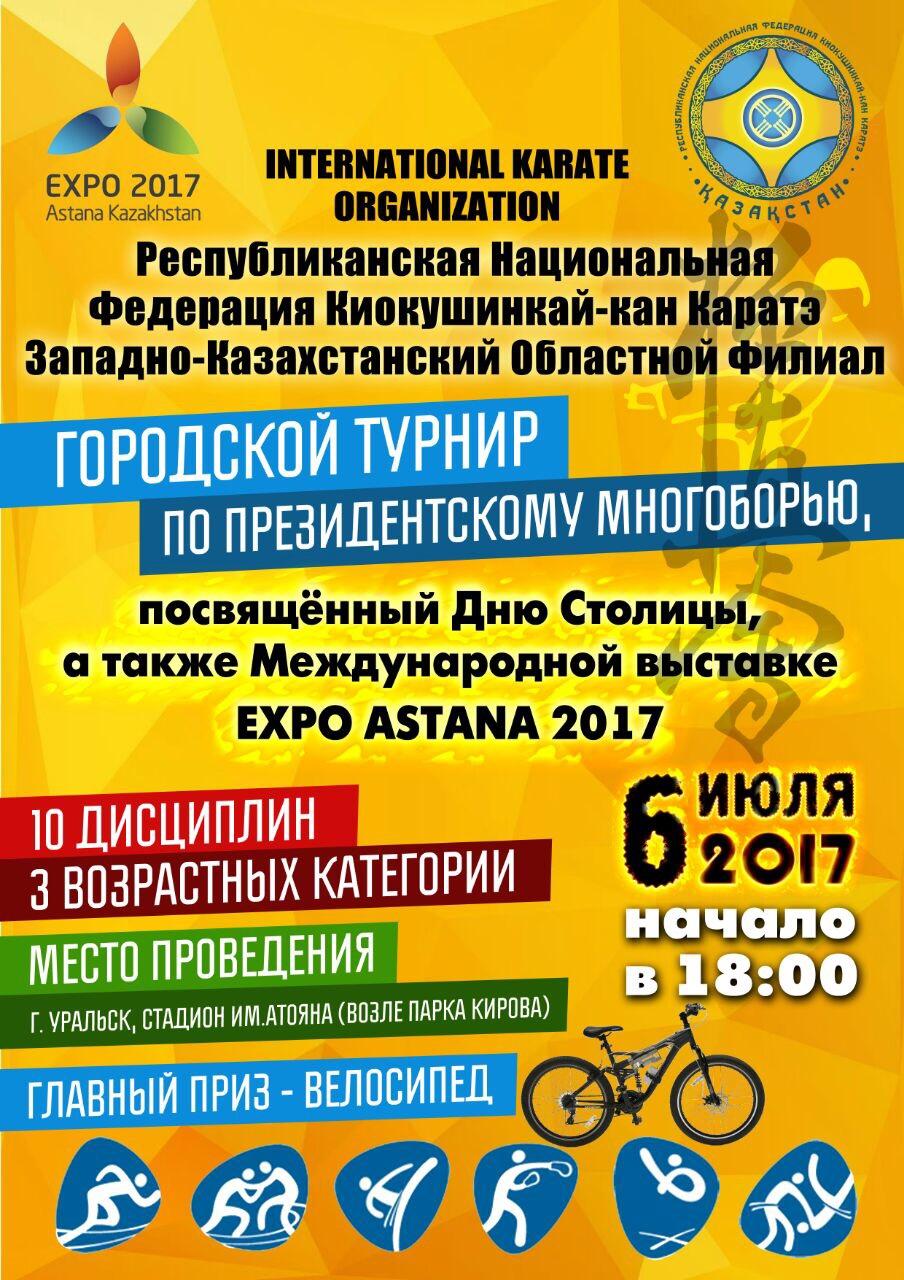 Городской турнир по Президентскому многоборью