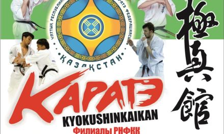 Республиканская национальная федерация киокушинкай-кан каратэ (РНФКК) объявляет набор в группы по всей стране от 5 лет и старше
