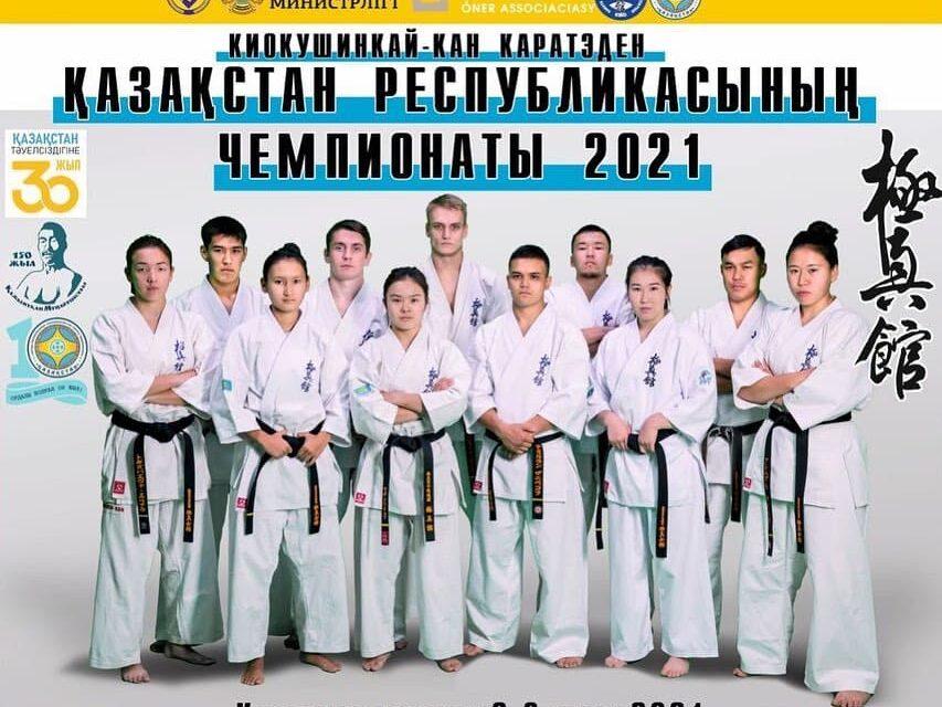 Киокушинкай-кан каратэден Қазақстан Республикасының Чемпионаты 2021