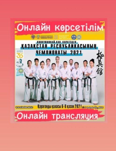 Киокушинкай-кан каратэден Қазақстан Републикасының Чемпионаты 2021 Тікелей эфир